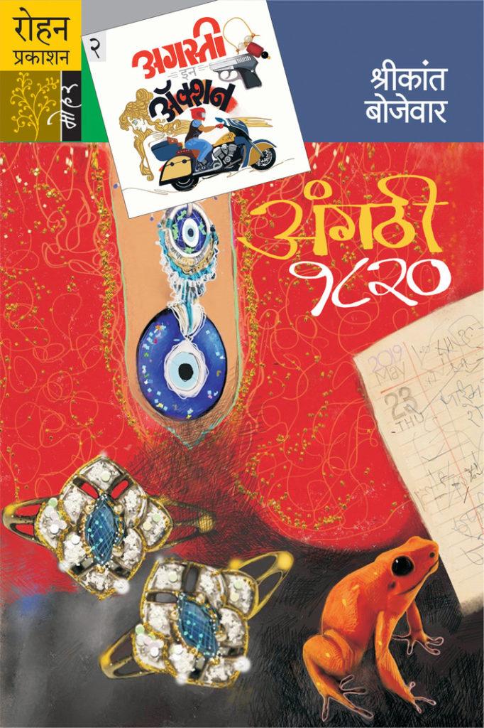 Angthi-1820 cover