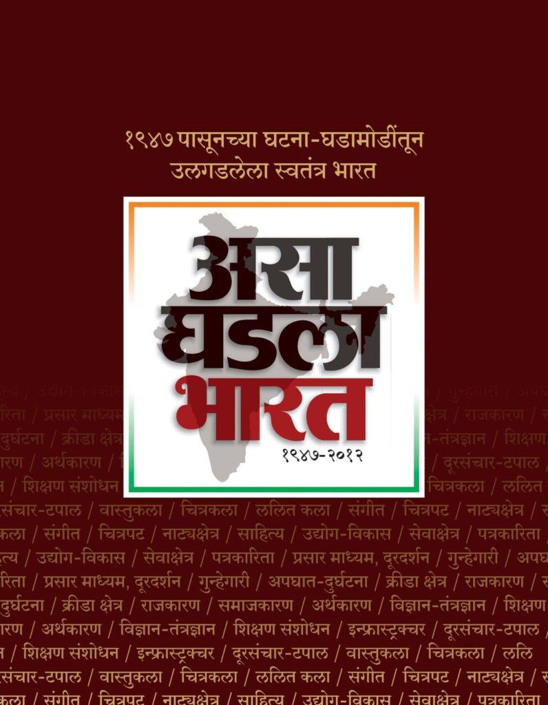 Asa-Ghadla-Bharat