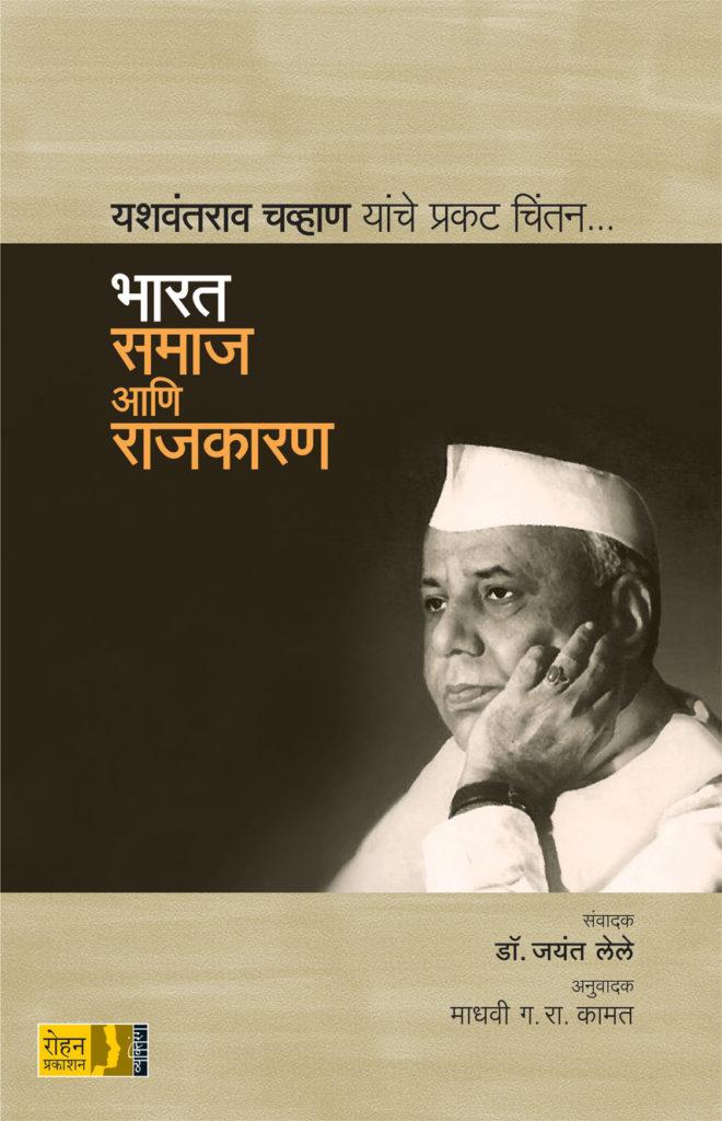 BharatSamajaniRajkaranCover