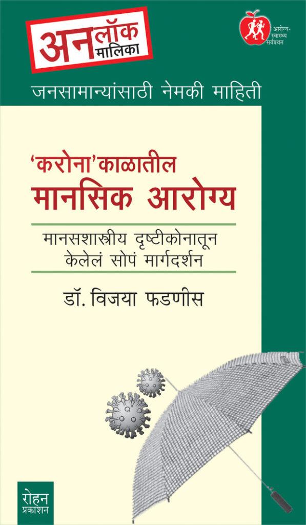 Coronakalatil Manasik Aarogya
