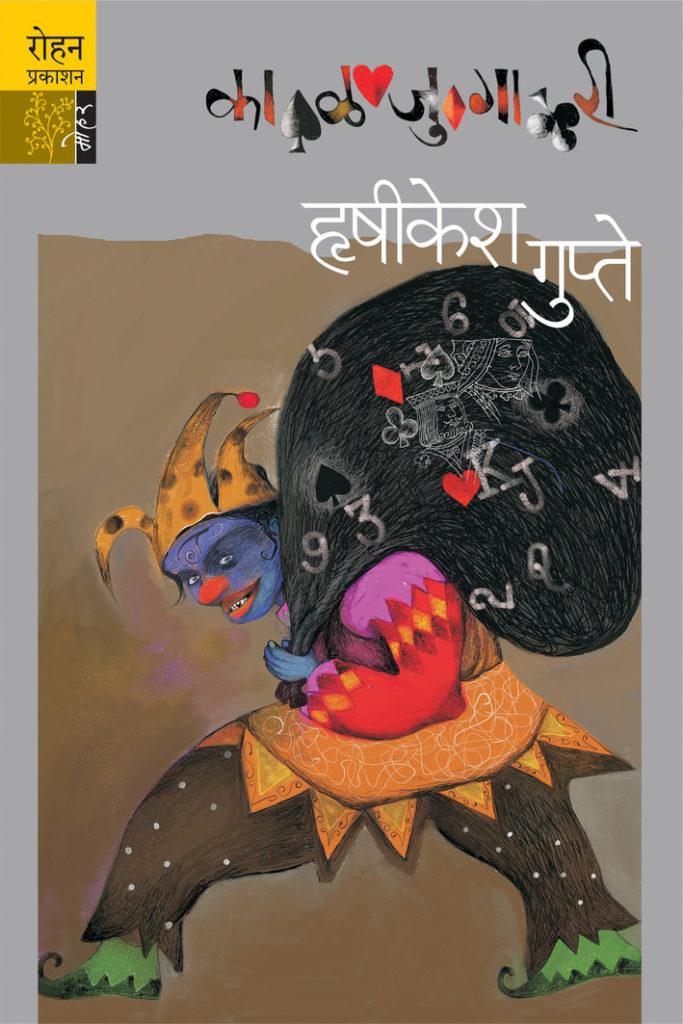 Kaljugari cover