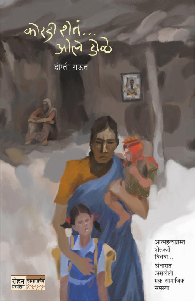 Koradi-Sheta-Cover