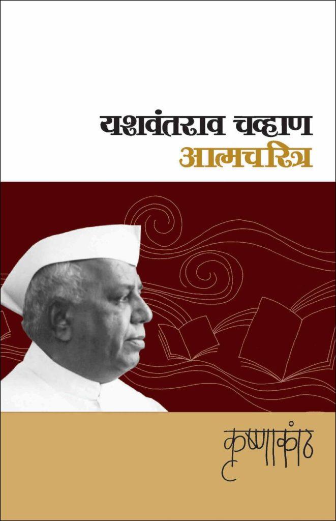 Krishnakath Cover