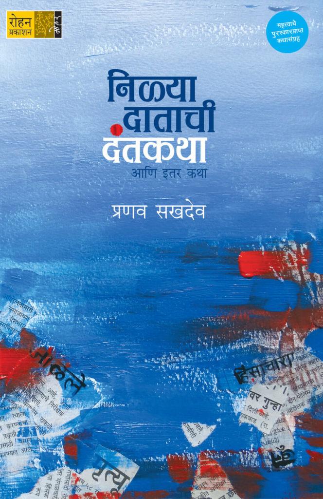 Nila-Datchi-dantaKatha-Cover