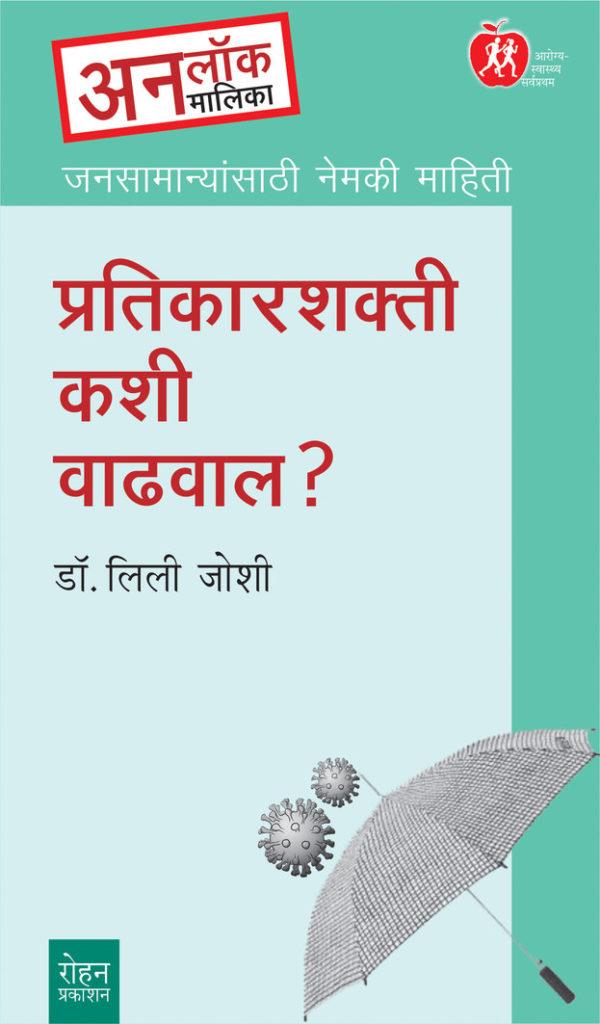 Pratikarshakti Kashi Vadhval
