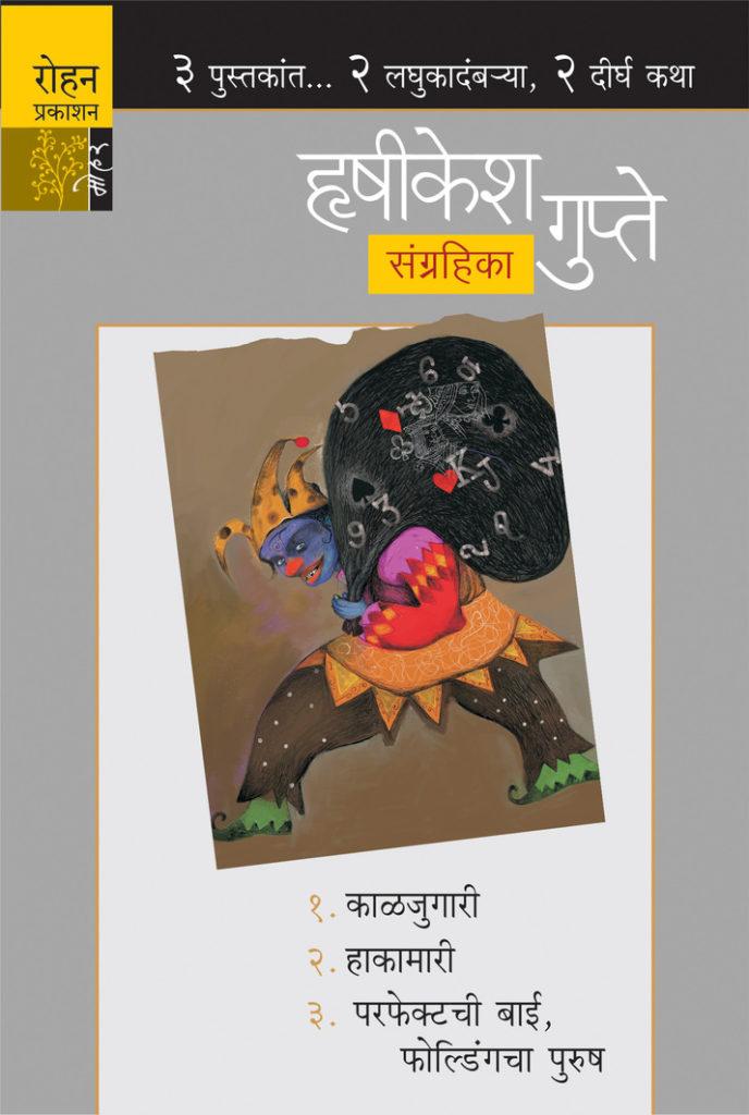 Sangrahika-cover