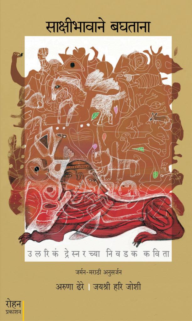 Sakshibhavaane-Cover