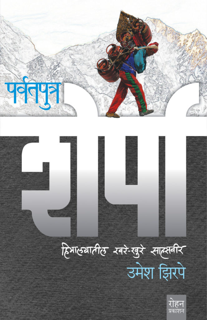 Sherpa cover