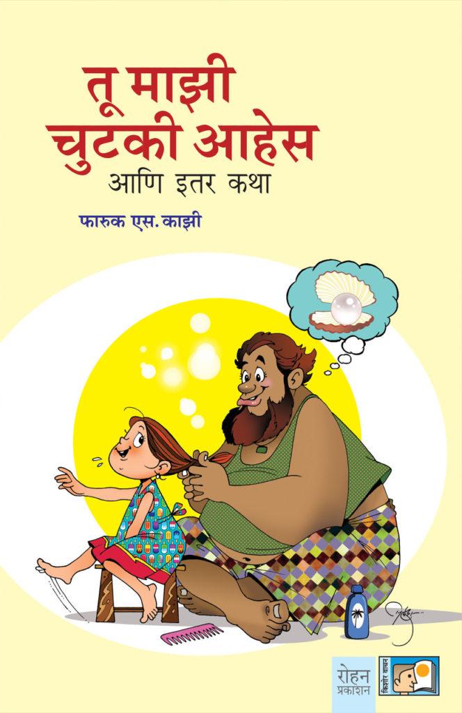 Tu-Mazi-Chutaki-Cover