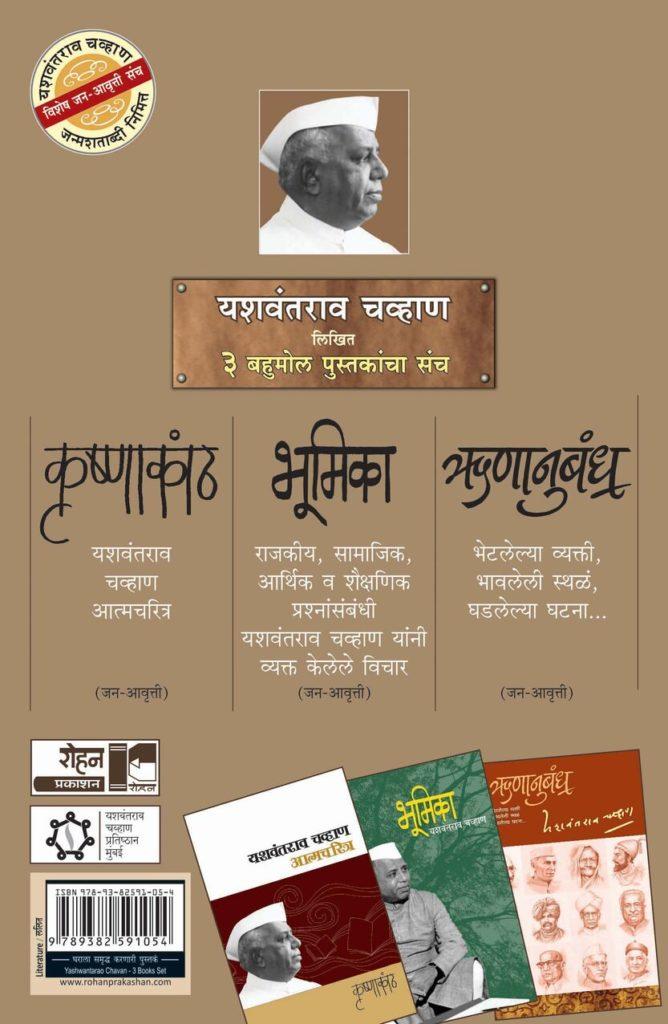 Yashwantarao Sanch cover