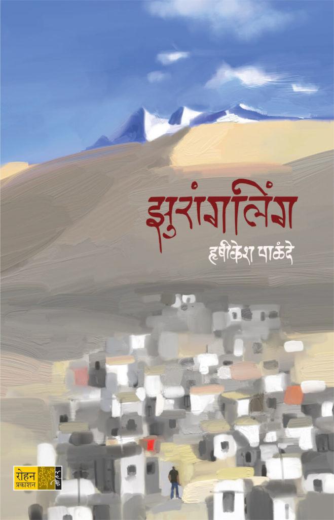 Zurangling Cover