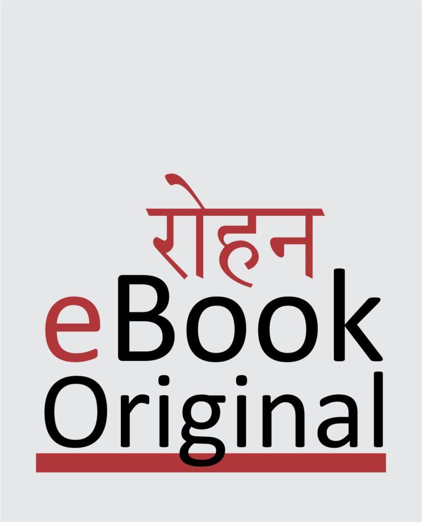 rohan ebook