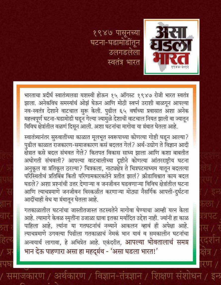 Asa Ghadla Bharat_BackBC